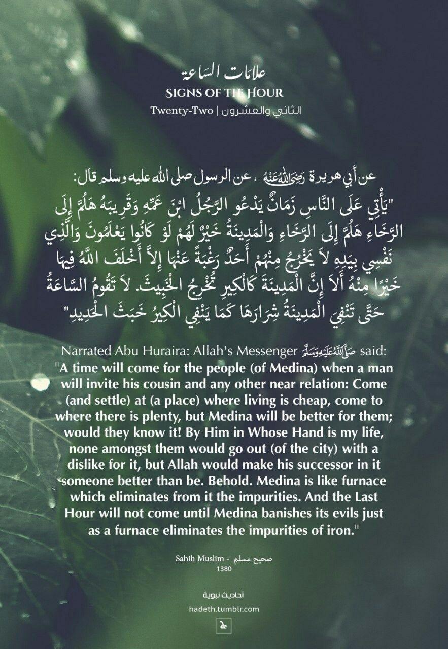 علامات الساعة الحديث الثاني والعشرون Signs Of The Hour Twenty Two Hadith عن أبي هريرة رضي الله عنه عن الرسول Hadith Islamic Quotes Quran Islamic Teachings