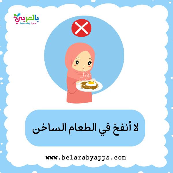 آداب الطعام للأطفال بالصور فلاش كارد آداب الطفل المسلم بالعربي نتعلم Islam For Kids Quran Quotes Love Kids