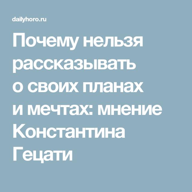 Почему нельзя рассказывать освоих планах имечтах: мнение Константина Гецати