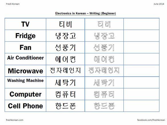 Korean Basic Words Practice Worksheet | Korea | Korean ...