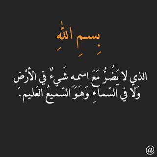 أذكار المساء اذكار وادعية مسائية مكتوبة ومصورة Arabic Calligraphy Calligraphy