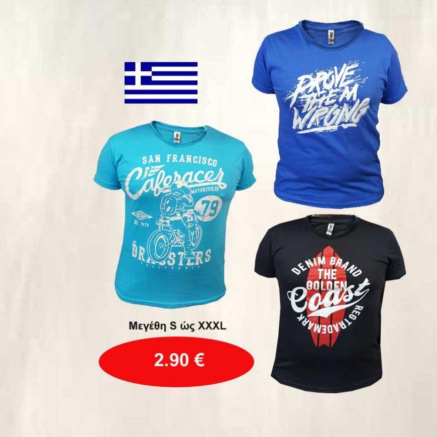 22842cb8b95 Ανδρικές μπλούζες κοντομάνικες βαμβακερές με στάμπα Ελληνικής ραφής ...