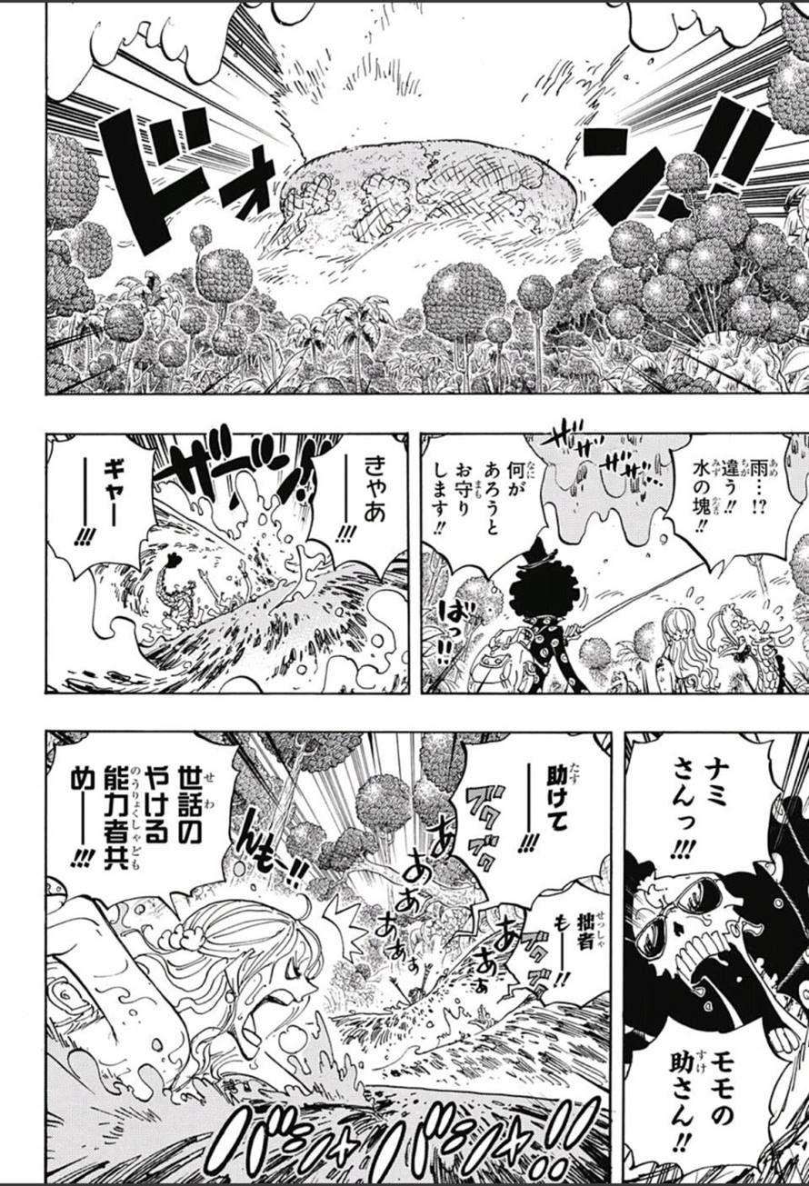 ワンピース chapter 795 page 6 one piece chapter one piece comic one piece