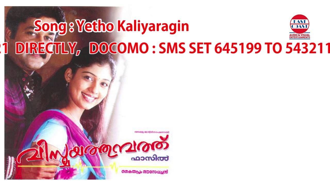 Vismayathumbathu Yetho Kaliyarangin Ganga Songs Incoming Call Screenshot Visual