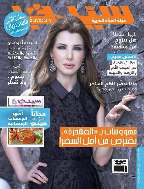 43b3b3f53 Lebanese Celebrity, Nancy Ajram, wearing gladiator earrings from Mukhi  Sisters, on the cover of Sayyidati Magazine, June'14. Styled by Lana  Sahely, ...