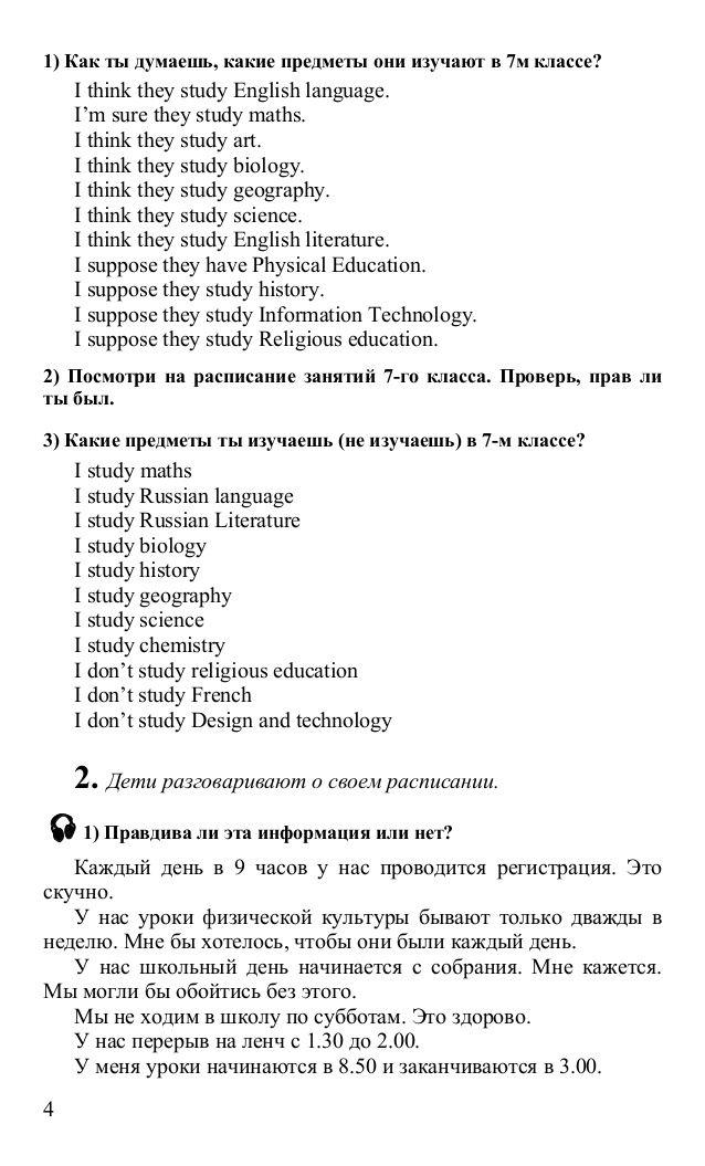 Демидов математика разработка 4 класса урок