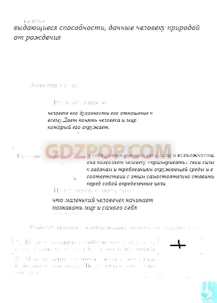 Русский язык 5 класс е.а.быстровой упр.315 ответ