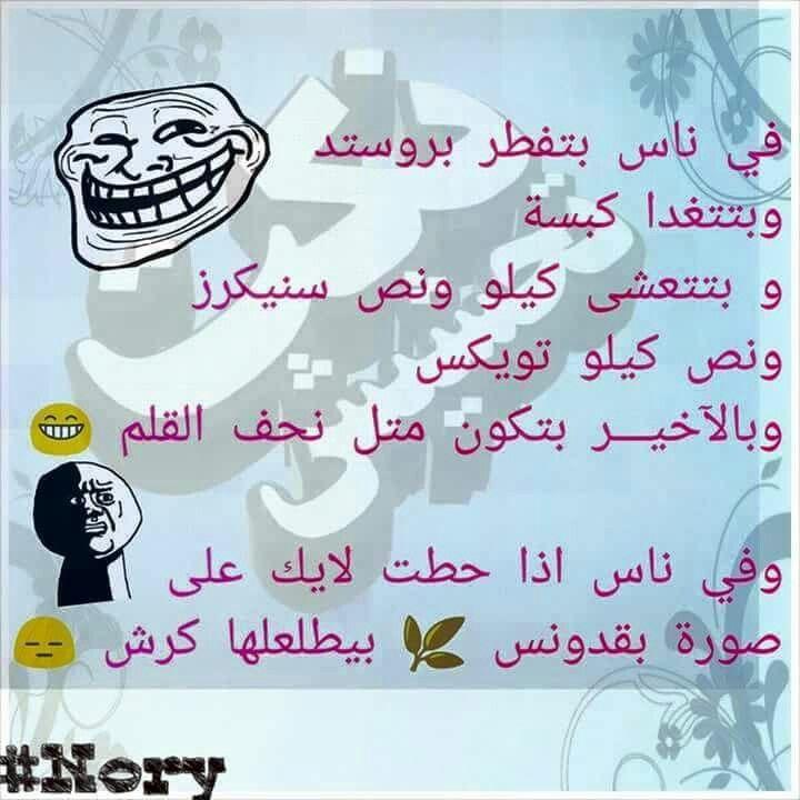 Pin By Hayat Khirfan On تخويت عربي Arabic Jokes Decor Home Decor Decals