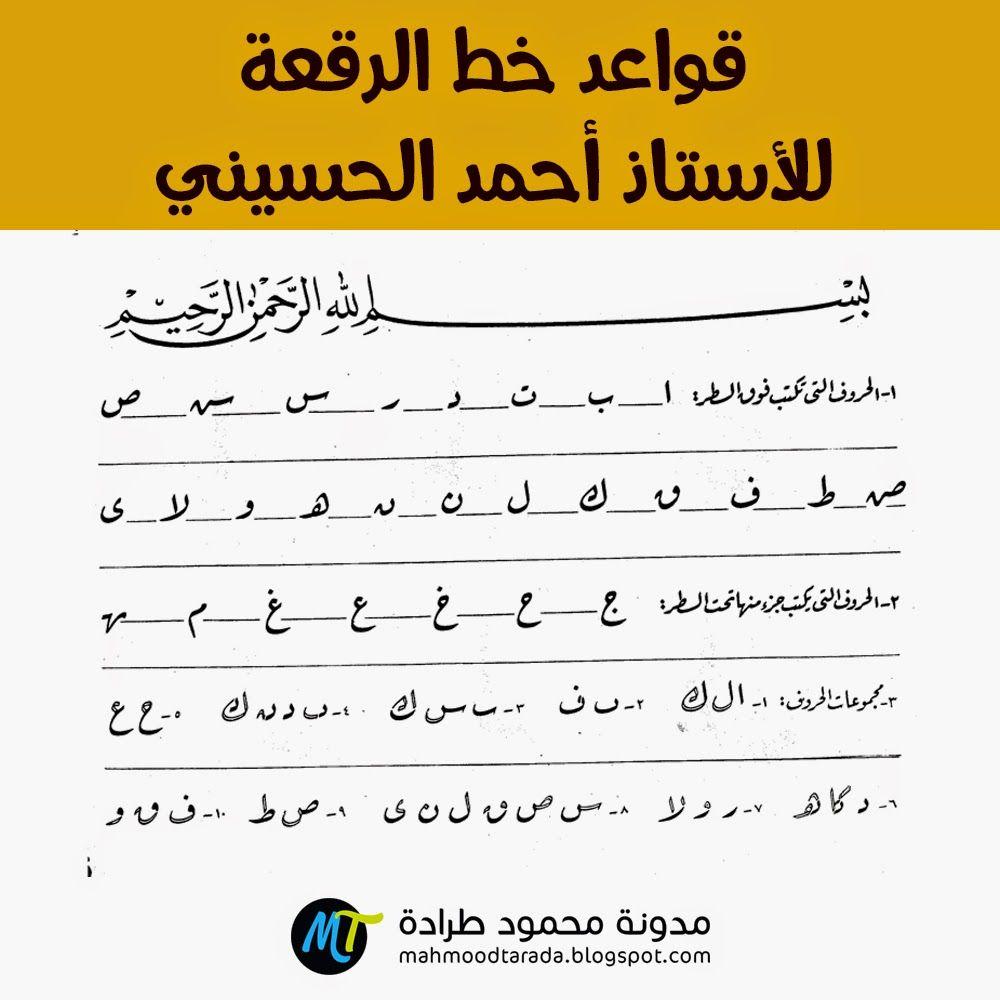 قواعد خط الرقعة للأستاذ أحمد الحسيني Learn Calligraphy Calligraphy Art Calligraphy Templates
