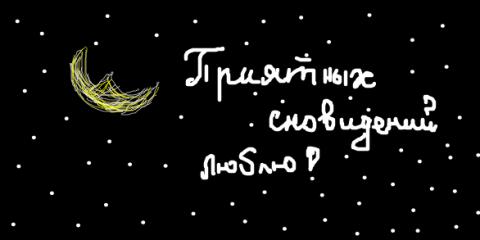 Картинки Спокойной ночи для любимых!)   Романтические ...