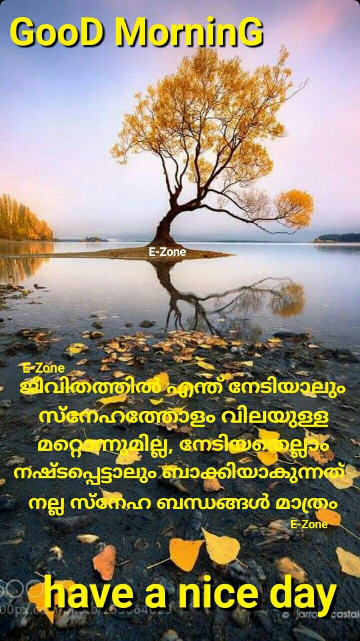 Good Morning Quotes For Friends Malayalam