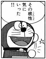 re おしゃれまとめの人気アイデア pinterest michiko rhoden 漫画 セリフ ドラえもん ドラえもん 画像