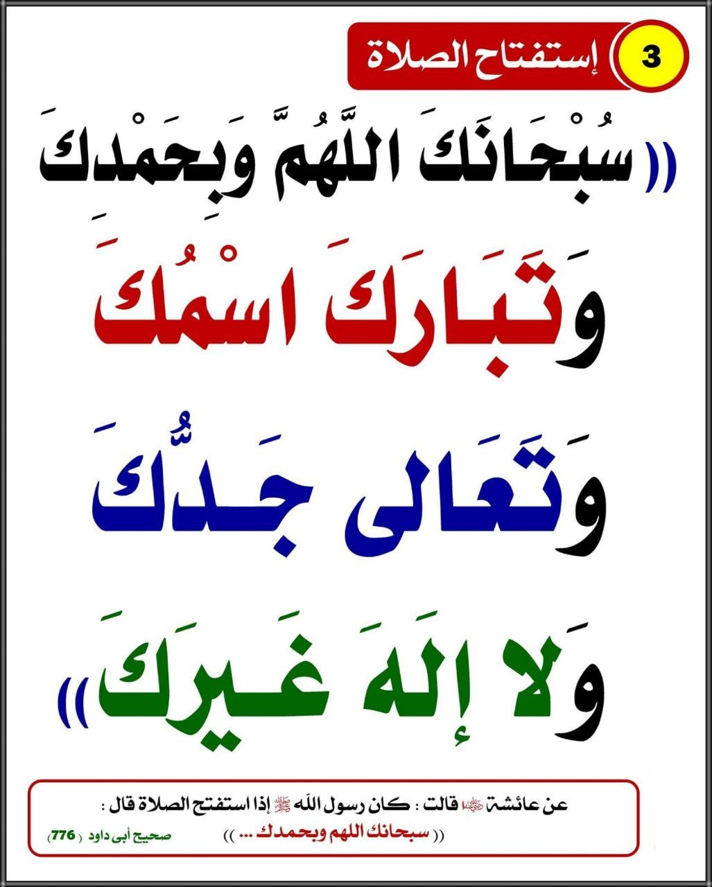 نماز شروع کرنے کے کی دعائے استفتاح Muslim Quotes Islamic Quotes Quotes