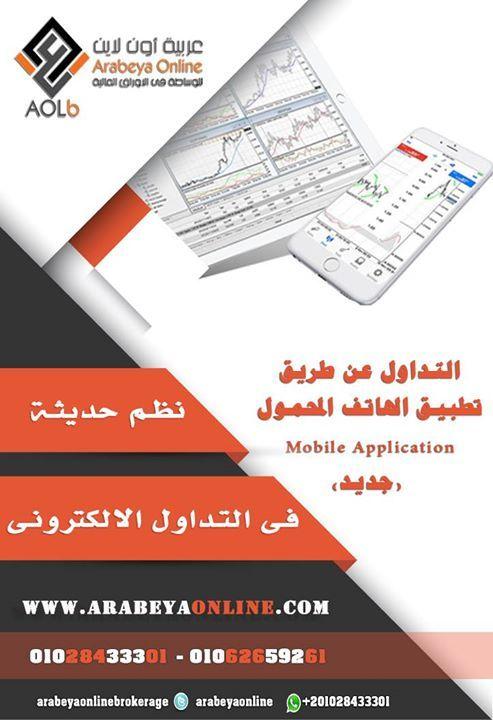 تداول الان فى البورصة المصرية من خلال تطبيق الهاتف المحمول باحدث نظم التداول الالكترونى من خلال شركة عربية اون لاين لل Mobile Application Online Boarding Pass
