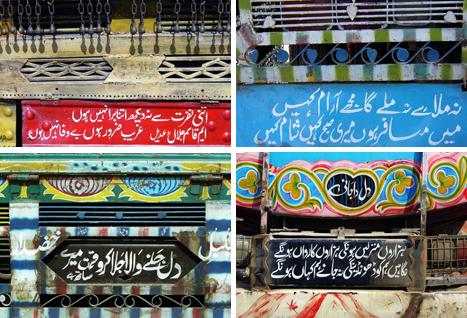 Art On Wheels The Magnificent Truck Art Of Pakistan Truck Art