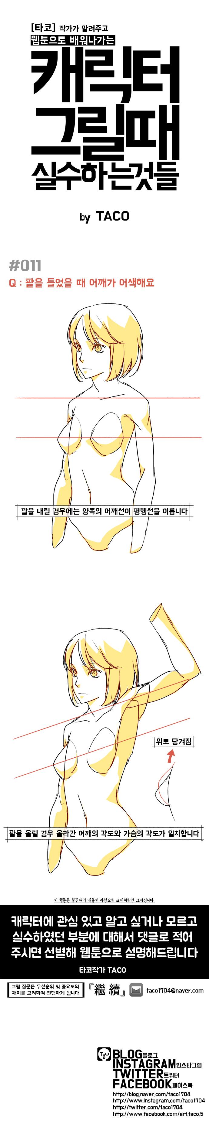 comic content 팔