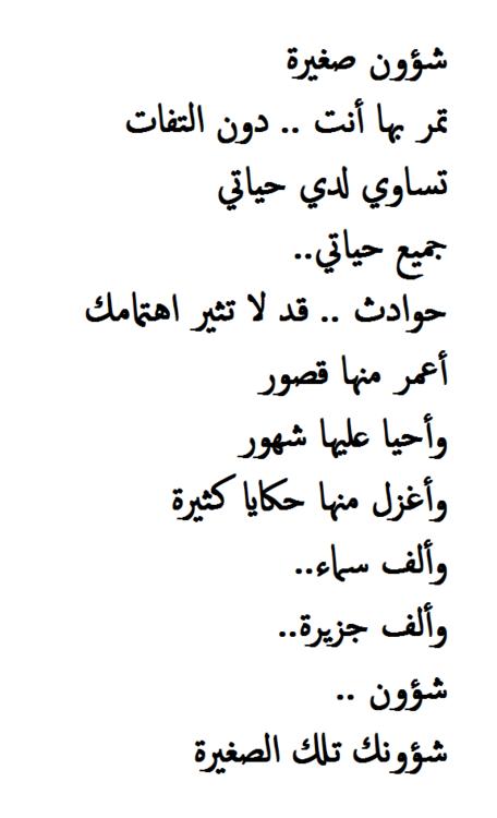 Nizar Qabbani Shu2oon Saghira كلمة