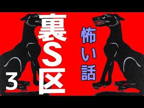 【怖い話】裏S区3【朗読、怪談、百物語、洒落怖,怖い】