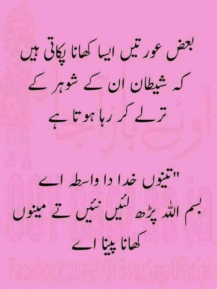 Hahahahahahahahahaha Funny Quotes In Urdu Jokes Quotes Fun Quotes Funny