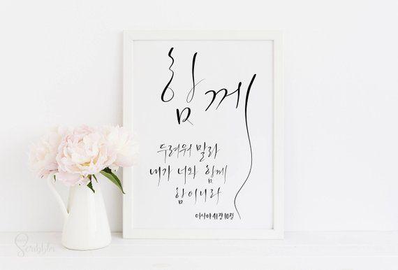 Isaiah 41 10, Korean wall decor, Decorations for living room, Korean ...