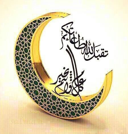 Pin By Amany Fakhry On من القلب إلى القلب Heart To Heart Eid Images Eid Mubarak Greeting Cards Eid Greetings