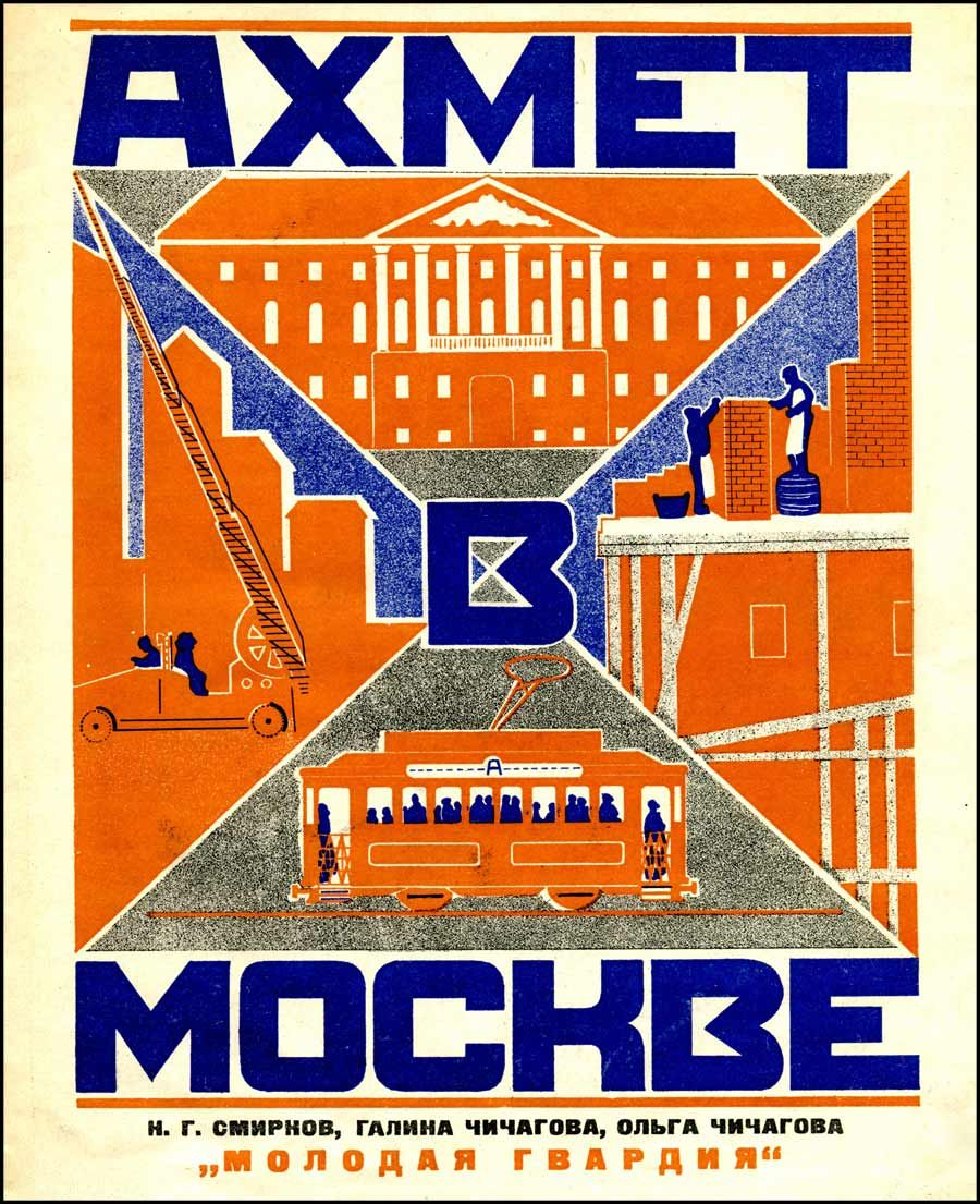 Olga & Galina Chichagova, cover for Akhmet in Moscow, by Nikolai Smirnov, 1927 [Ахмет в Москве]