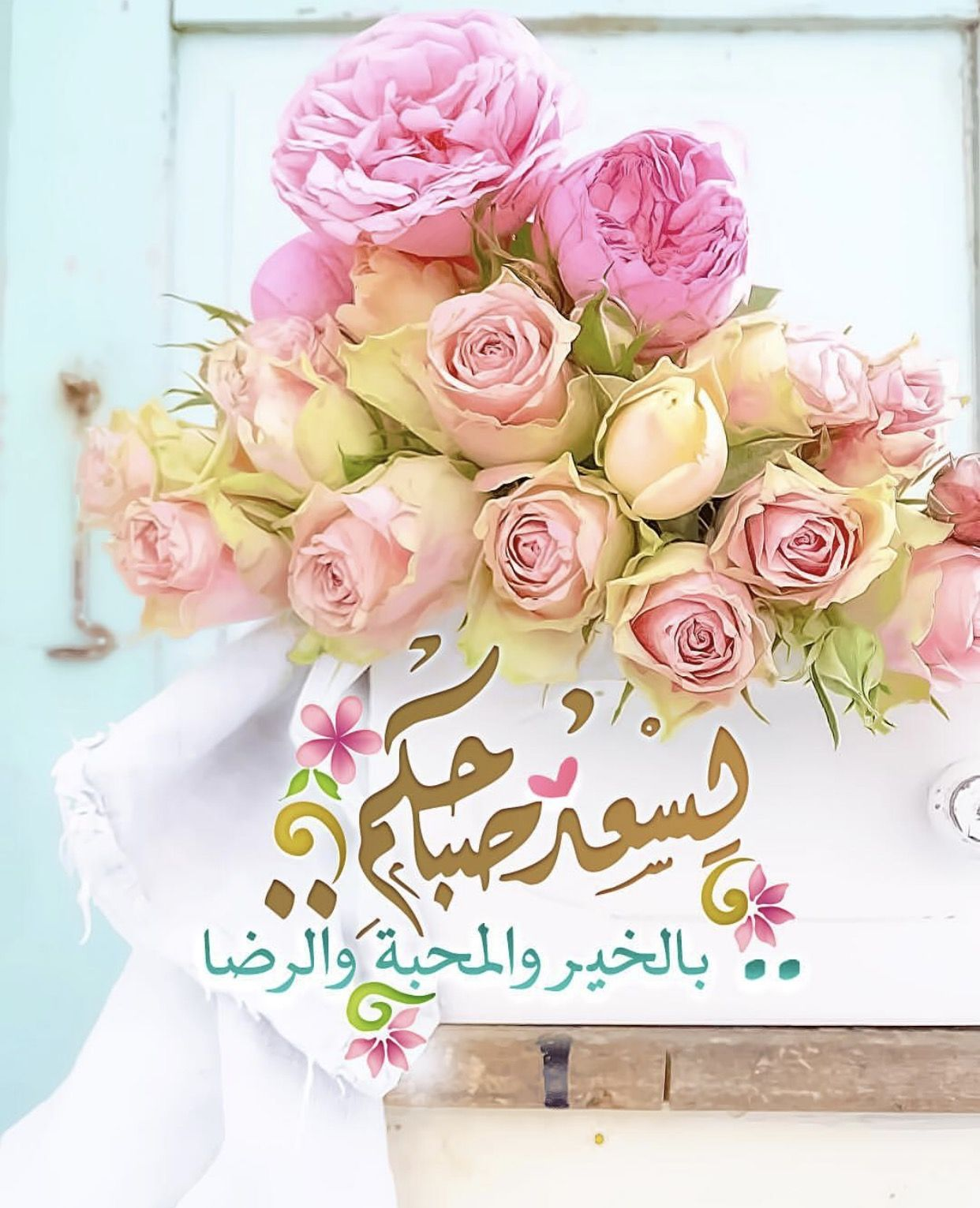 Pin By Nehal On صباح الخير Beautiful Morning Messages Good Morning Images Flowers Good Morning Beautiful Flowers