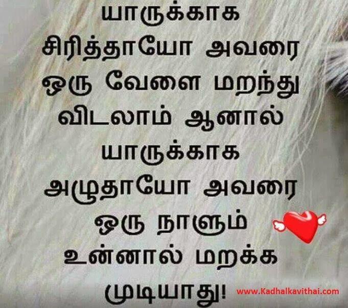 Friendship Tamil Kavithaigal In Tamil Language