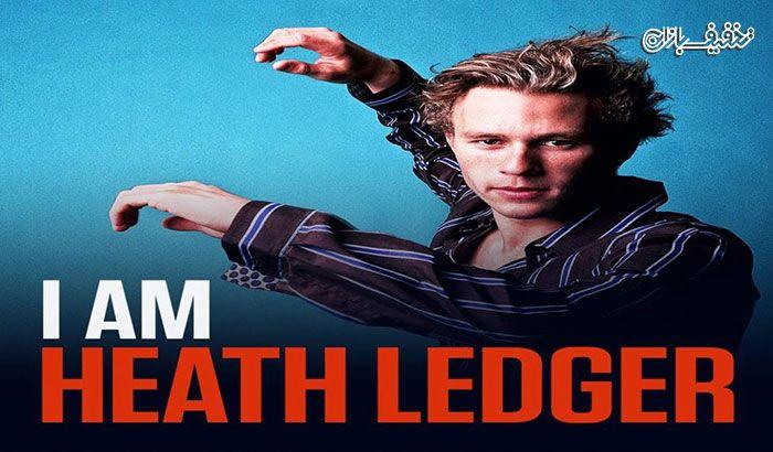 نمایش فیلم من هیث لجر هستم I Am Heath Ledger اکران سینما غزل با ۳۰ تخفیف و پرداخت ۳۵۰۰ تومان به جای ۵۰۰۰ تومان Heath Ledger Heath Documentaries