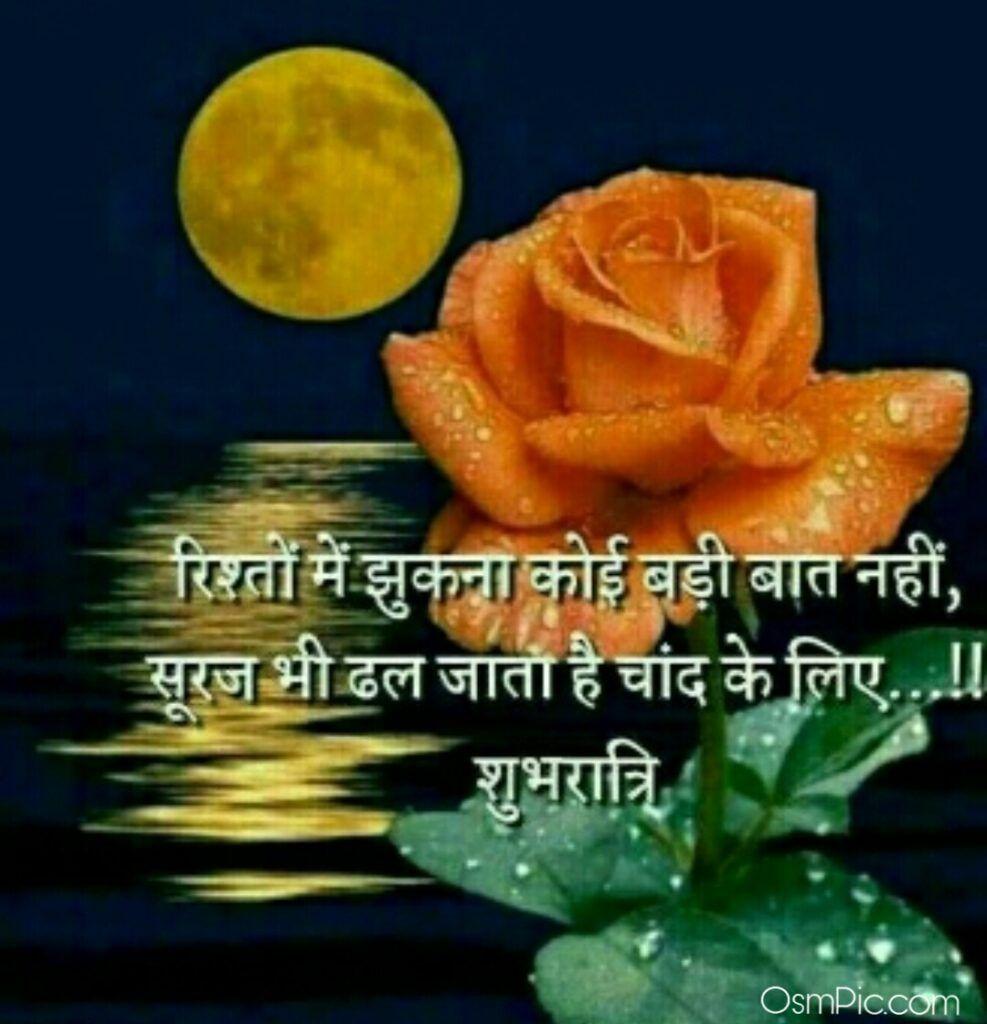 Good Night Hindi Images For Whatsapp Dp Images Free Download Gn Images Hindi Shayari For Whatsapp Fr Good Night Image New Good Night Images Good Night Thoughts