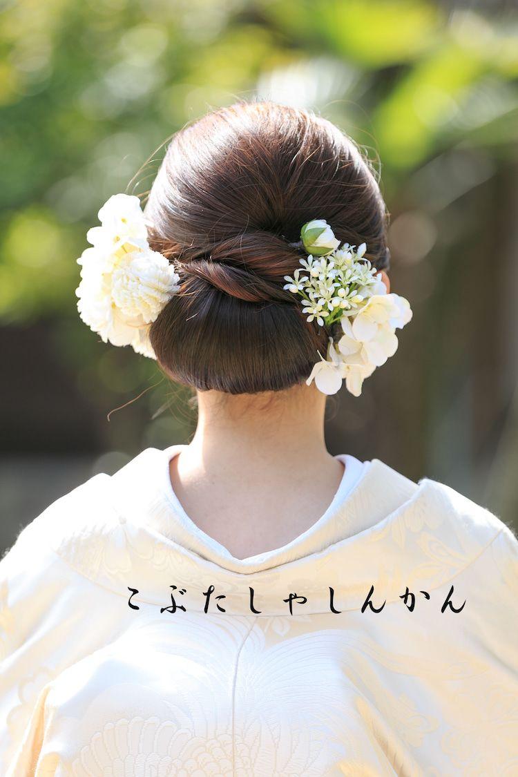 『和装髪型♡白無垢から色打掛へ』