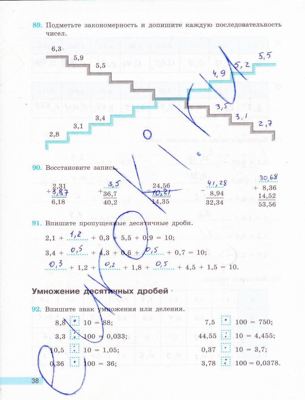 Тест за 1 полугодие по географии 7 класс