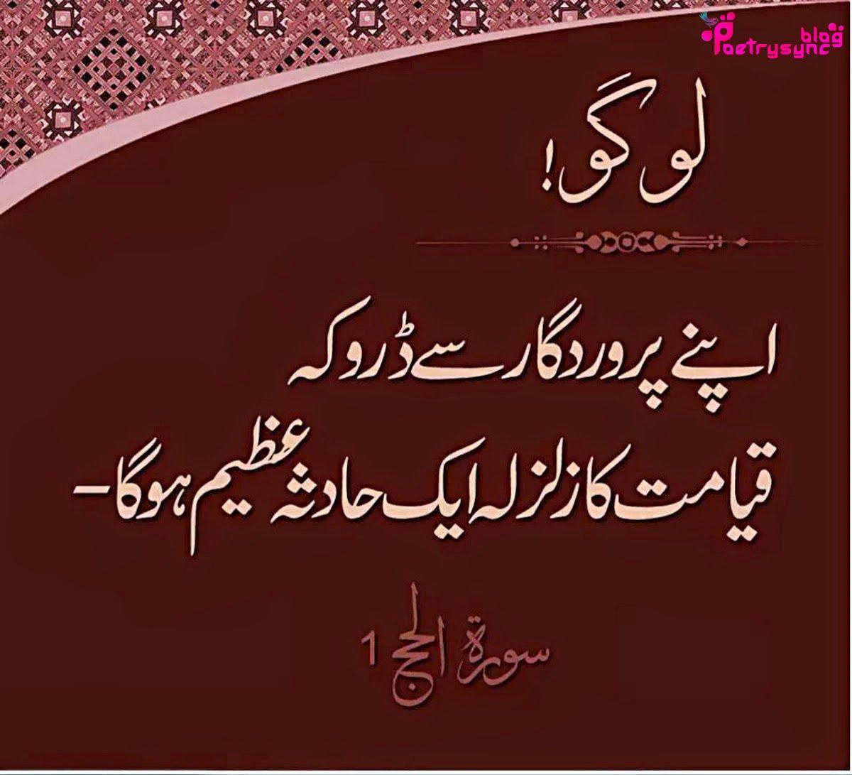 Quotes In Urdu: Poetry: Islamic Dua, Hadees And Quotes In Urdu Pictures