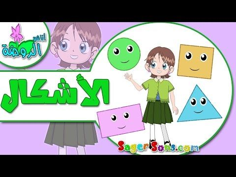 اناشيد الروضة تعليم الاطفال الأشكال بدون موسيقى بدون ايقاع Youtube Youtube Videos Videos Character