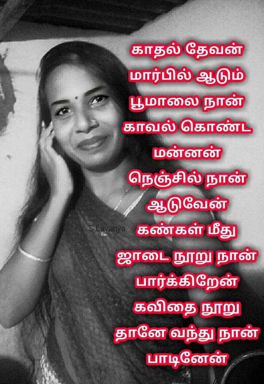 உன் மீது கொண்ட காதல் கவிதை உனக்காக S.Lavanya Movie