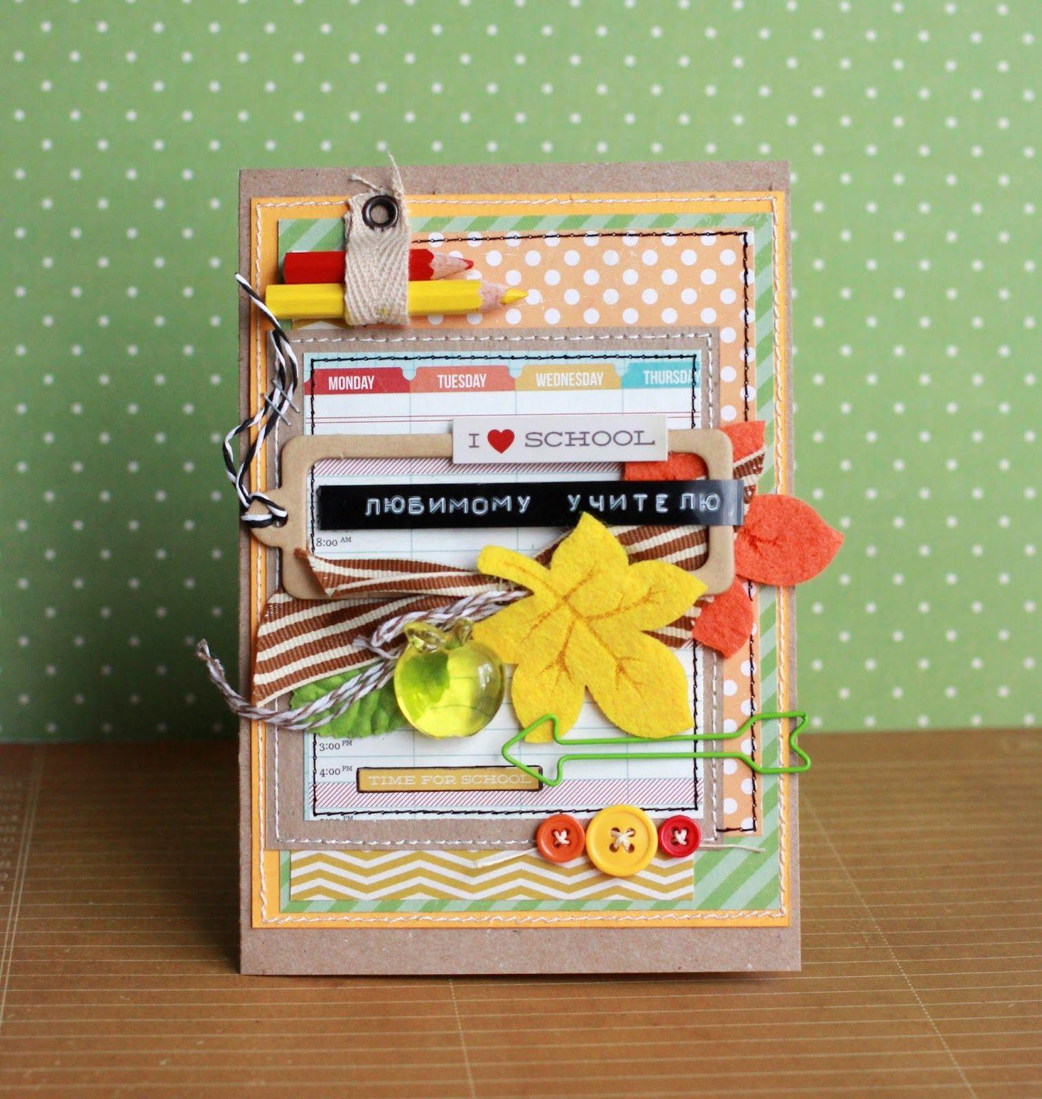 Цветами для, открытки скрапбукинг на день учителя