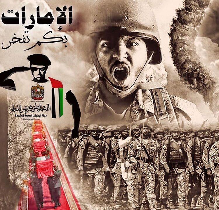 شهداء الإمارات العربية المتحدة Uae National Day Uae Abu Dhabi