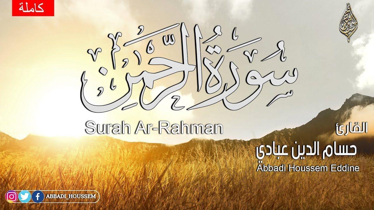 سورة الرحمن كاملة القارئ حسام الدين عبادي Arabic Calligraphy Quran