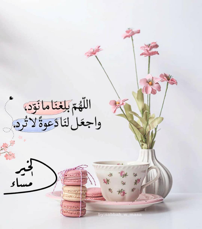 صبح و مساء On Instagram مساء الخير مساء الورد تصميم تصام Happy Birthday Pictures Good Morning Greetings Morning Greeting