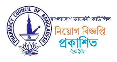Pharmacy Council of Bangladesh PCB Jobs Circular 2018 will be ...