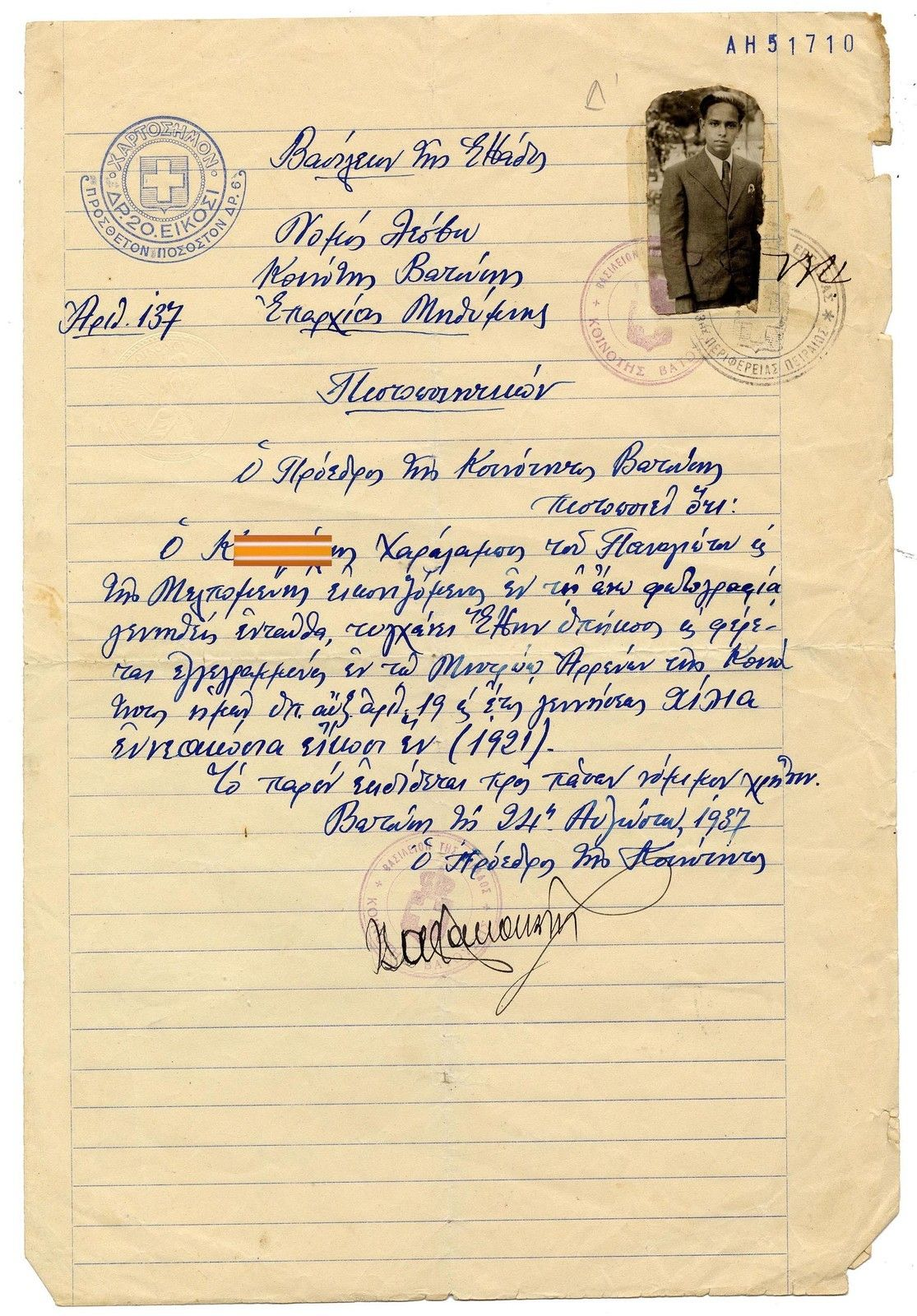 Greece lesbos 1937 document birth certificate ebay greece birth certificate search xflitez Choice Image