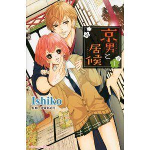 京男と居候(1) (講談社コミックスフレンド B)