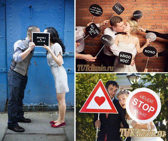 Таблички для свадебной фотосессии своими руками 98