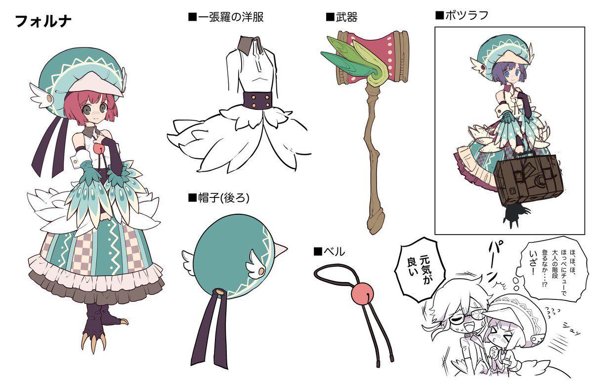 【公式】メルクストーリア (merc_storia) Twitter Concept art