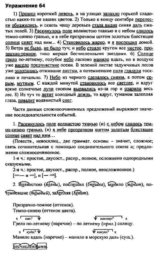 Поиск готовые домашние задания по русскому9класс