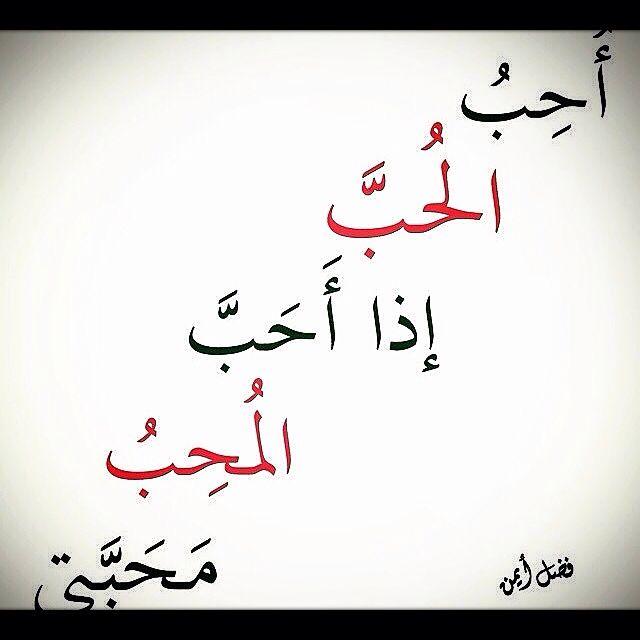 الحب أمل Poetry Words Quotes Arabic Quotes