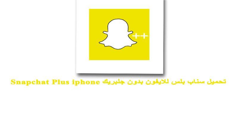 تحميل سناب بلس للايفون Snapchat Plus Iphone سناب شات بلس بدون جلبريك برنامج سناب بلس للايفون Snapchat Plus Iphone نعم الغني عن التعري Iphone Iphone 4 Snapchat