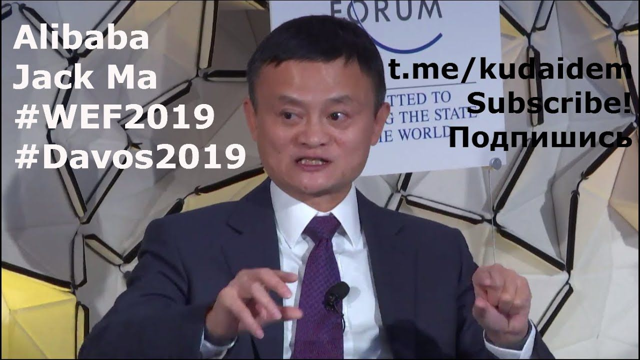 Jack Ma Davos2019 Meet the Leader with Alibaba Executive