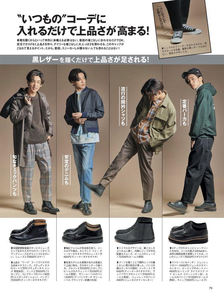 靴 目黒蓮