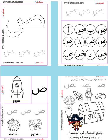 شرح حرف الصاد للاطفال مع أوراق عمل تفاعلية أوراق عمل للأطفال شيت زون Arabic Alphabet Alphabet